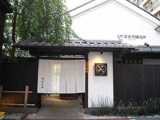 鍋と旬菜と京料理 先斗町 花柳(和食)のコース | ホッ …